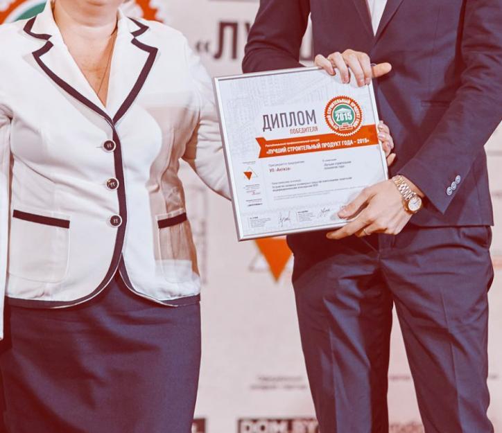Новая победа в Республиканском профессиональном конкурсе «Лучший строительный продукт года - 2015»